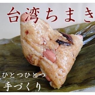 中華惣菜  台湾ちまき5個  送料込み  即購入歓迎(その他)