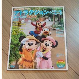コウダンシャ(講談社)の東京ディズニーリゾートアトラクション+ショー&パレードガイドブック 2020(地図/旅行ガイド)