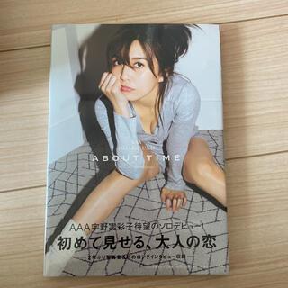 トリプルエー(AAA)のABOUT TIME AAA宇野実彩子写真集(女性タレント)