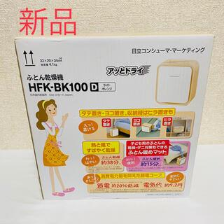 ヒタチ(日立)の【新品】日立 布団乾燥機『アッとドライ 』 HFK-BK100-D(衣類乾燥機)