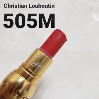 クリスチャンルブタン(Christian Louboutin)のリップカラー ディーヴァ 505m(口紅)
