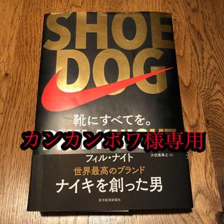 ナイキ(NIKE)のSHOE DOG(シュードッグ) 靴にすべてを。 ナイキを創った男(ノンフィクション/教養)
