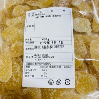 生姜糖 400g(フルーツ)