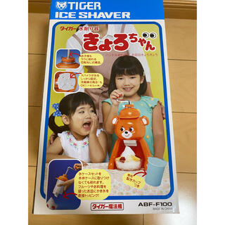 タイガー(TIGER)の【新品・未使用】きょろちゃん 氷削り器 かき氷機 復刻版(調理道具/製菓道具)