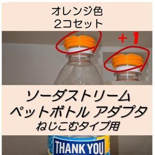(オレンジ色・ねじ込むタイプ用)ソーダストリーム ペットボトル アダプター(その他)