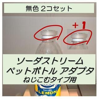 (無色・ねじ込むタイプ用)ソーダストリーム ペットボトル アダプター(その他)