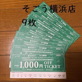 アンタイトル(UNTITLED)のそごう横浜店 ワールド エコロモキャンペーンチケット(その他)