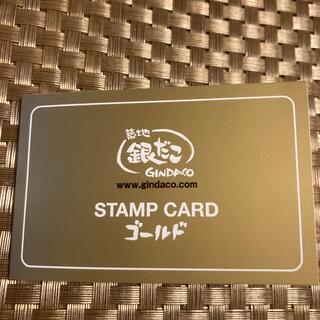 銀だこ スタンプカード ゴールド 送料無料(フード/ドリンク券)