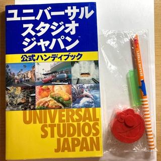 セサミストリート(SESAME STREET)のセサミ ユニバ-サル・スタジオ・ジャパン公式ハンディブック(地図/旅行ガイド)