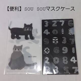 ソウソウ(SOU・SOU)の【SOU SOU】抗菌マスクケース 2枚(ファイル/バインダー)