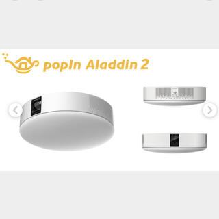 ひで様専用 ポップインアラジン2(プロジェクター)