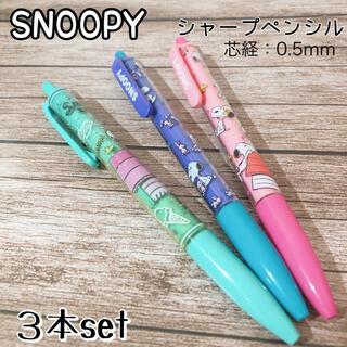 SNOOPY - 【3本セット】スヌーピー シャープペンシル