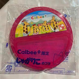 カルビーのじゃがりこのフタ1個(レッド)(菓子/デザート)