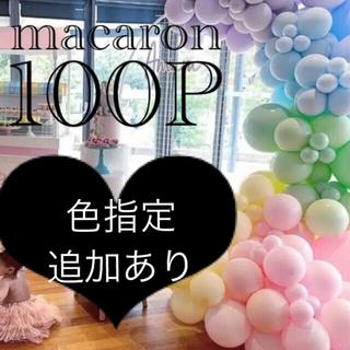超大量☆100個 マカロンバルーン ランダムセット 誕生日 結婚式 装飾 飾り(ウェルカムボード)