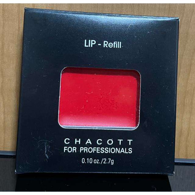 CHACOTT(チャコット)のチャコット フォープロフェッショナルズ リップレフィル  コスメ/美容のベースメイク/化粧品(口紅)の商品写真