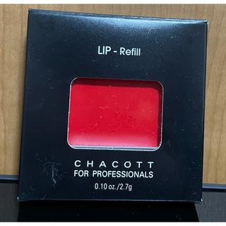 チャコット(CHACOTT)のチャコット フォープロフェッショナルズ リップレフィル (口紅)