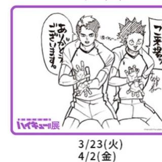 ハイキュー展チケット(声優/アニメ)
