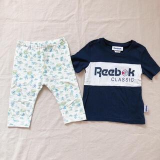 リーボック(Reebok)のTシャツとパンツのセット 100(Tシャツ/カットソー)