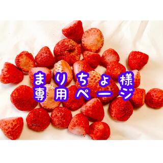 フリーズドライいちご(固形・20g)(フルーツ)