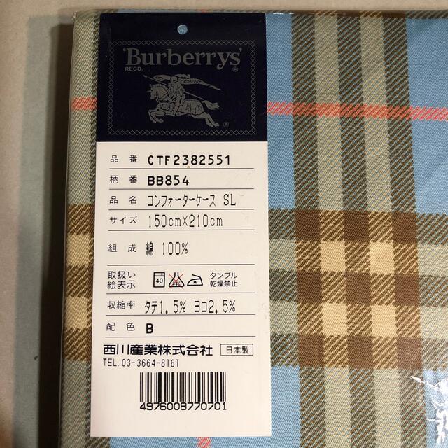 BURBERRY(バーバリー)のバーバリー 布団カバーセット インテリア/住まい/日用品の寝具(シーツ/カバー)の商品写真