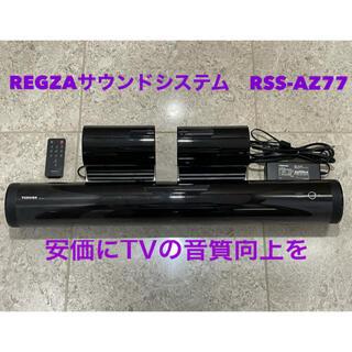 トウシバ(東芝)のRSS-AZ77 レグザ サウンドシステム(スピーカー)