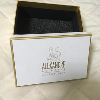 アレクサンドルドゥパリ(Alexandre de Paris)のアレクサンドウパリ空箱(バレッタ/ヘアクリップ)