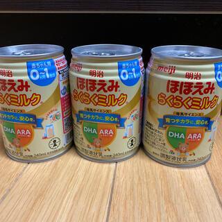 メイジ(明治)のほほえみらくらくミルク3本(乳液/ミルク)
