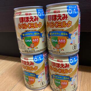 メイジ(明治)のいぱこさま専用ほほえみらくらくミルク4本(乳液/ミルク)