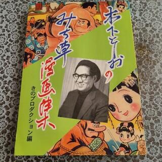 木下としおのみち草漫画集(青年漫画)