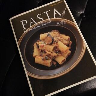 Pasta 基本と応用、一生ものシェフレシピ100(料理/グルメ)