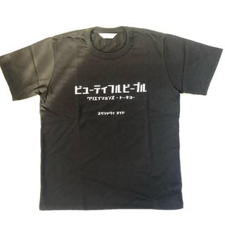 ビューティフルピープル(beautiful people)のbeautiful people Tシャツ&バッグ 2点セット(Tシャツ(半袖/袖なし))