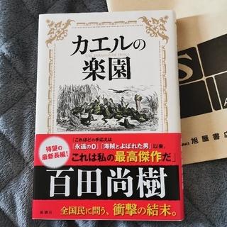カエルの楽園 百田直樹著(人文/社会)