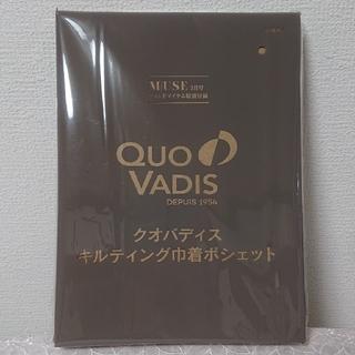クオバディス(Quo Vadis)の大人ミューズ MUSE 雑誌 付録 クオバディス キルティング巾着ポシェット (ショルダーバッグ)