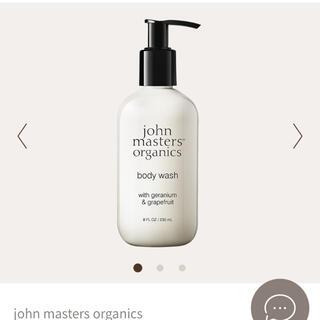 ジョンマスターオーガニック(John Masters Organics)のジョンマスター ボディシャンプー(ボディソープ/石鹸)