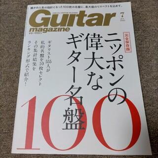 ギターマガジン 2020年 7月号(音楽/芸能)