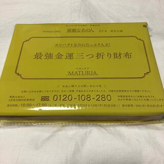 タカラジマシャ(宝島社)の素敵なあの人 2月号 付録 三つ折り財布 maturia(財布)