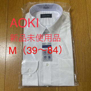 アオキ(AOKI)の新品 AOKI 長袖 Yシャツ Mサイズ(シャツ)