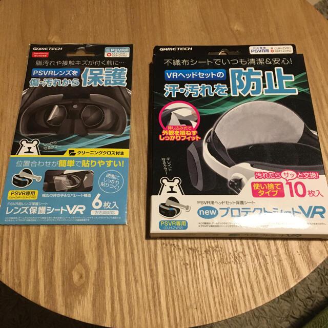 PlayStation VR(プレイステーションヴィーアール)の(値下げ)プレイステーションVR  CUHJ-16003 エンタメ/ホビーのゲームソフト/ゲーム機本体(家庭用ゲーム機本体)の商品写真