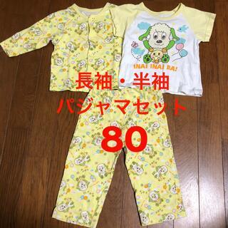 シマムラ(しまむら)のいないいないばあ 80 パジャマセット 長袖 半袖 ズボン(パジャマ)