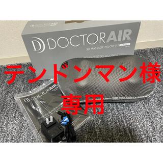 【美品】ドクターエア 3D MASSAGE PILLOW S コードレス(マッサージ機)