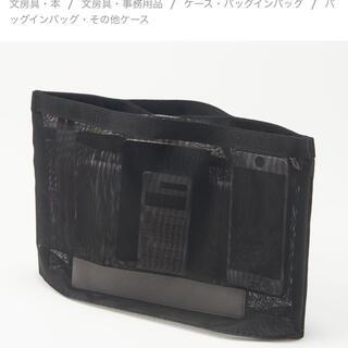 ムジルシリョウヒン(MUJI (無印良品))のナイロンメッシュバッグインバッグ B5サイズ用・黒 無印(その他)
