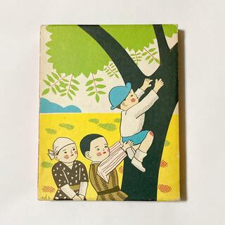 「七階の子供たち」塚原健二郎(1971年)日本児童文学館〈28〉名著複刻(絵本/児童書)