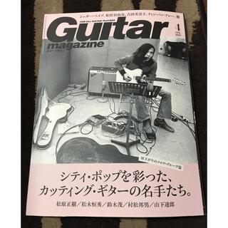 Guitar magazine (ギター・マガジン) 2019年 04月号(音楽/芸能)