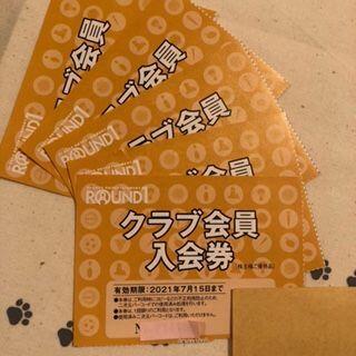 5枚 ラウンドワン クラブ入会券 株主優待券(ボウリング場)