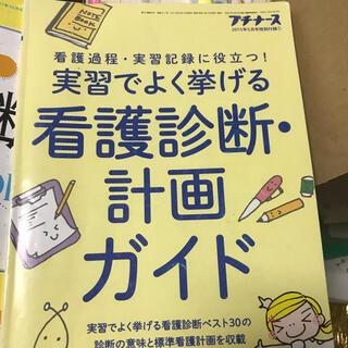 実習でよく挙げる看護診断計画ガイド&看護診断計画book 2冊(専門誌)