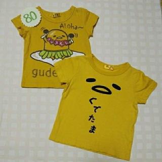 サンリオ(サンリオ)の80♪美品♪サンリオ♪ぐでたまプリント半袖Tシャツ2枚セット♪黄色♪男女兼用♪(Tシャツ)