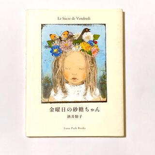 「金曜日の砂糖ちゃん」酒井駒子(絵本/児童書)