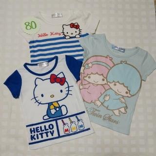 サンリオ(サンリオ)の80♪美品♪サンリオ♪ハローキティ&キキララ半袖Tシャツ3枚セット♪ブルー系♪(Tシャツ)