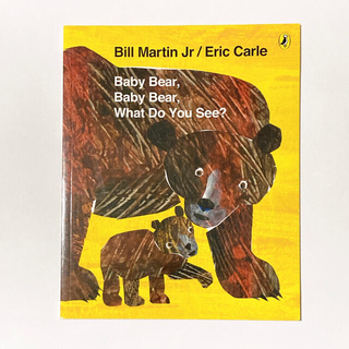「BABY BEAR,BABY BEAR,WHAT DO YOU SEE?」 (洋書)