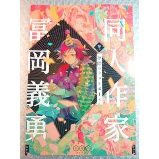 鬼滅の刃 同人誌「 同人作家冨岡義勇 参ノ型 夢際のラストボーイ 」美品!(一般)